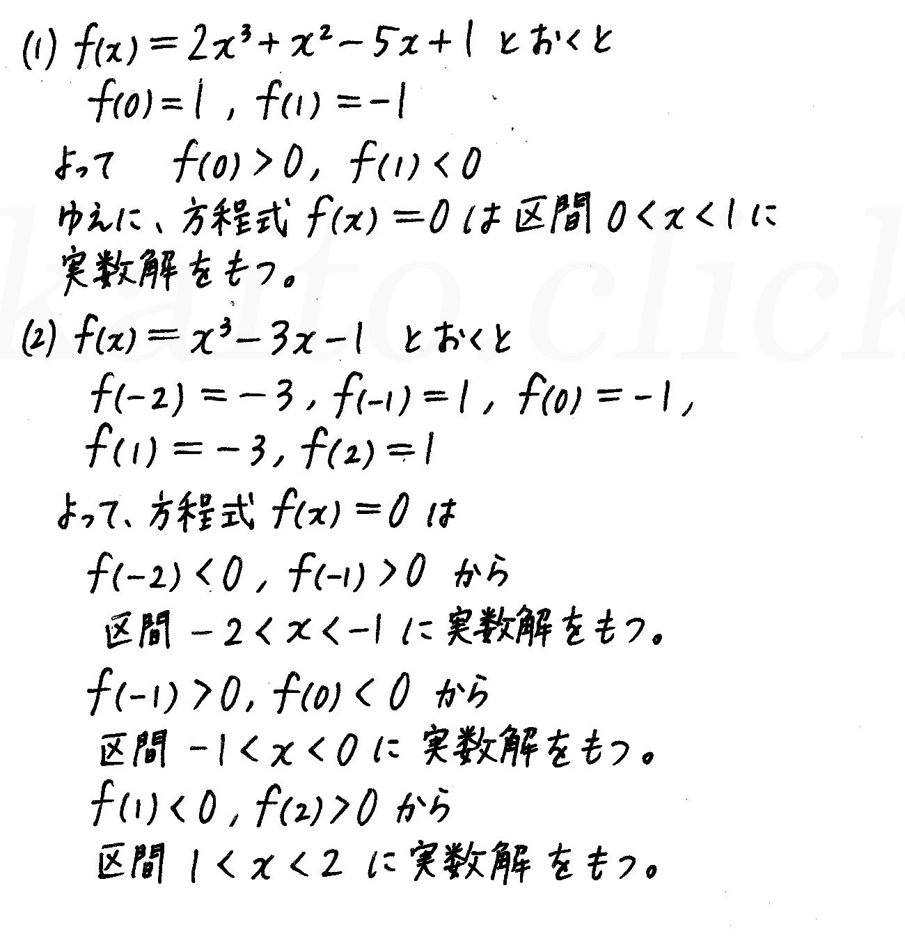 4STEP数学2-455解答