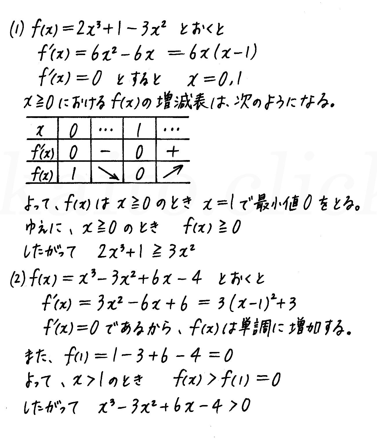 4STEP数学2-456解答