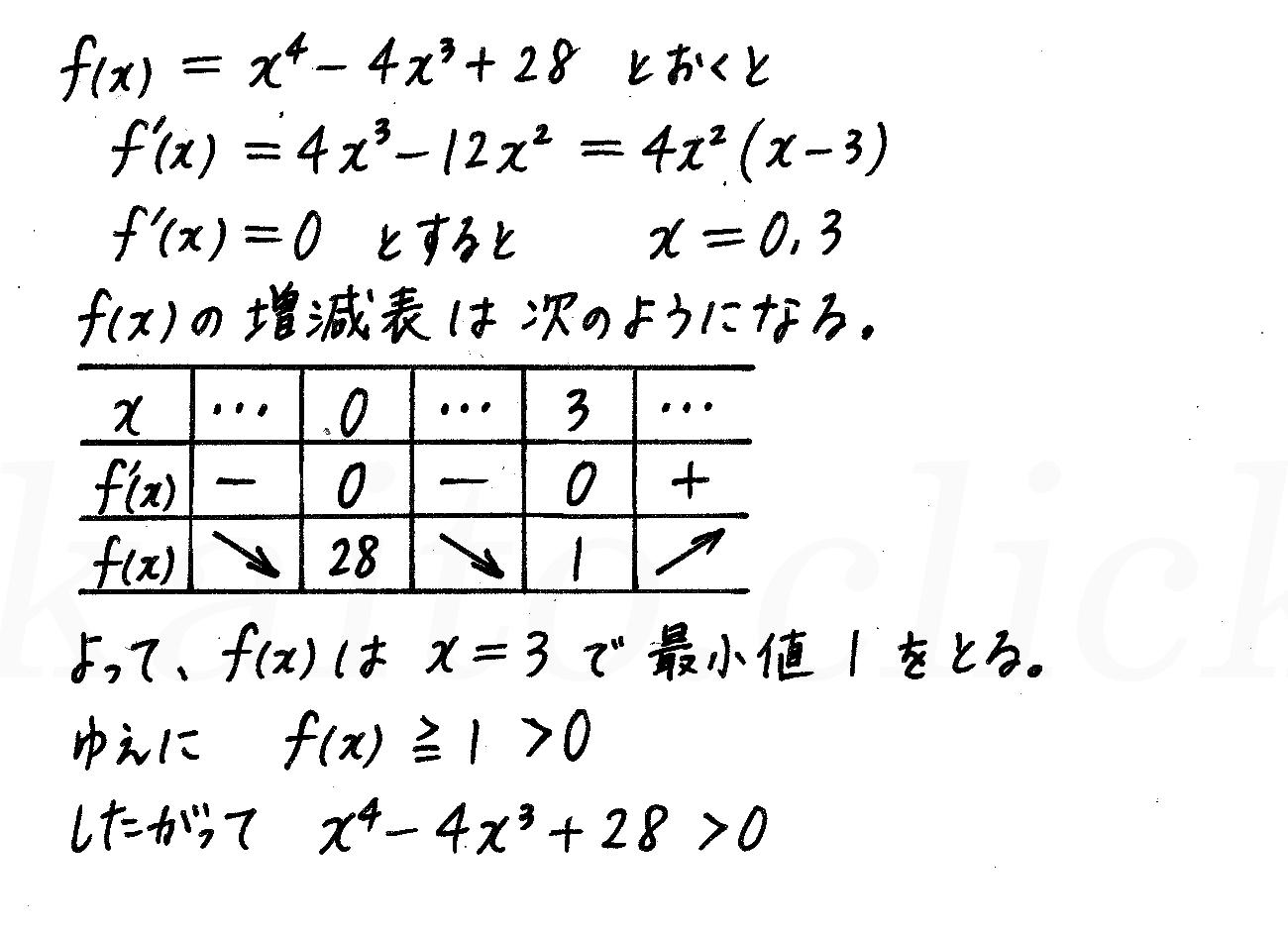 4STEP数学2-457解答