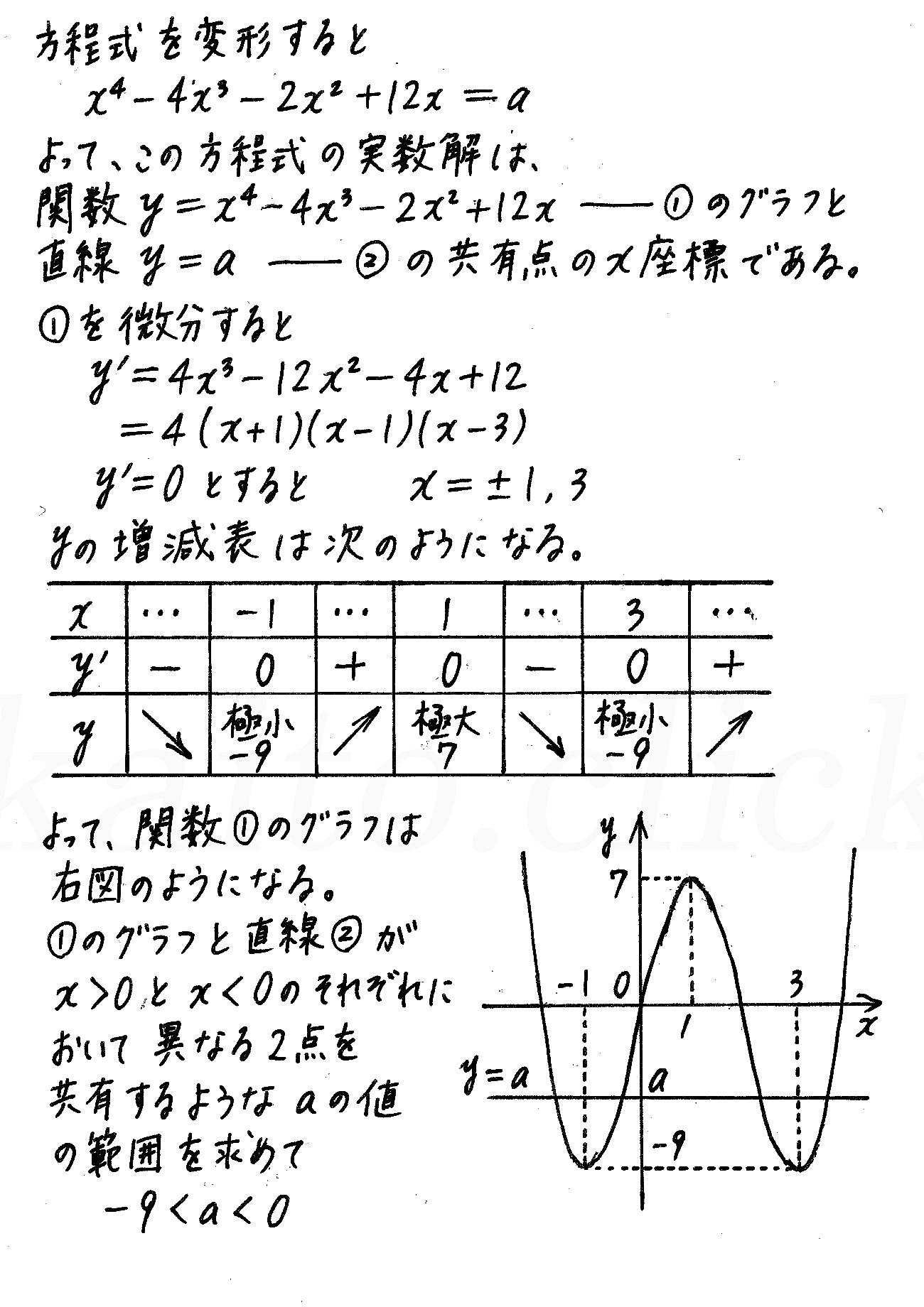 4STEP数学2-459解答