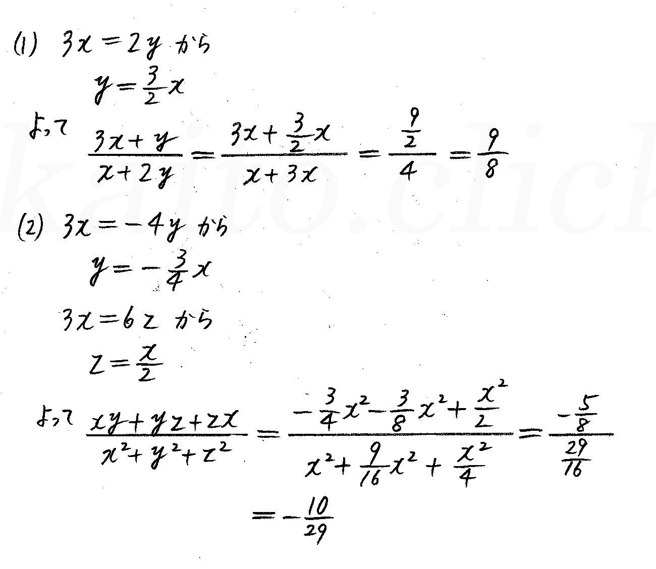 4STEP数学2-46解答