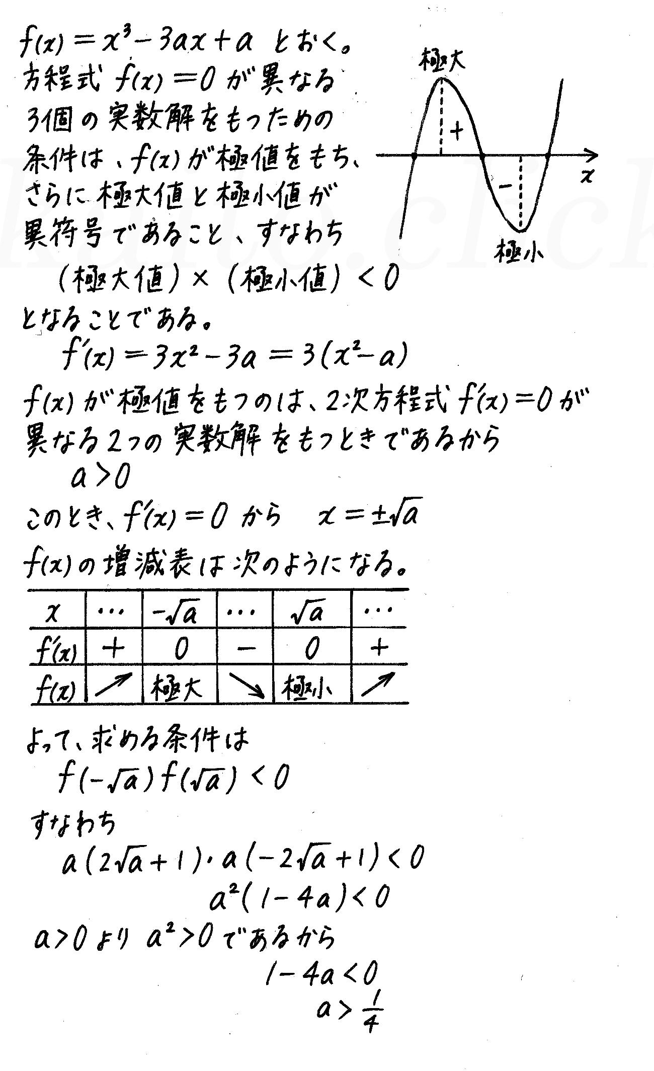 4STEP数学2-460解答