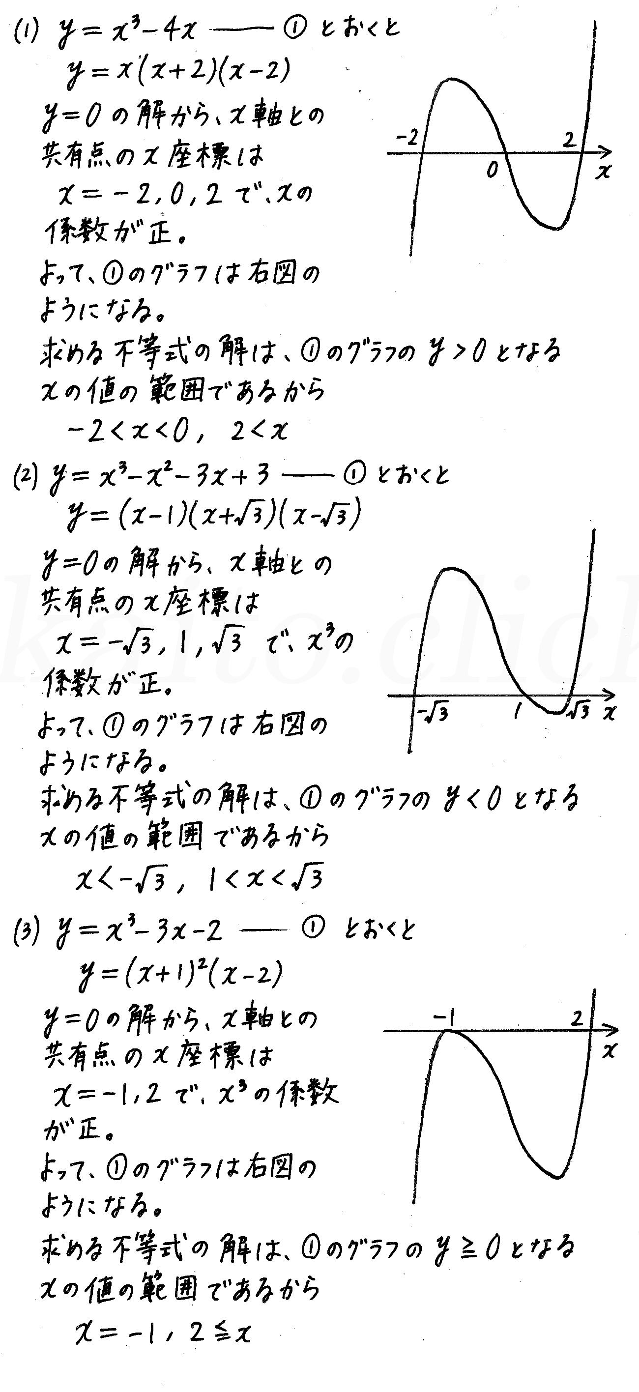 4STEP数学2-462解答