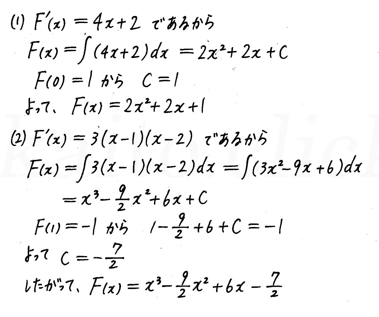 4STEP数学2-465解答