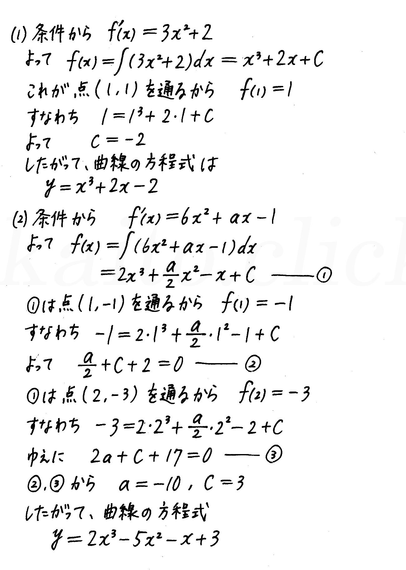 4STEP数学2-466解答