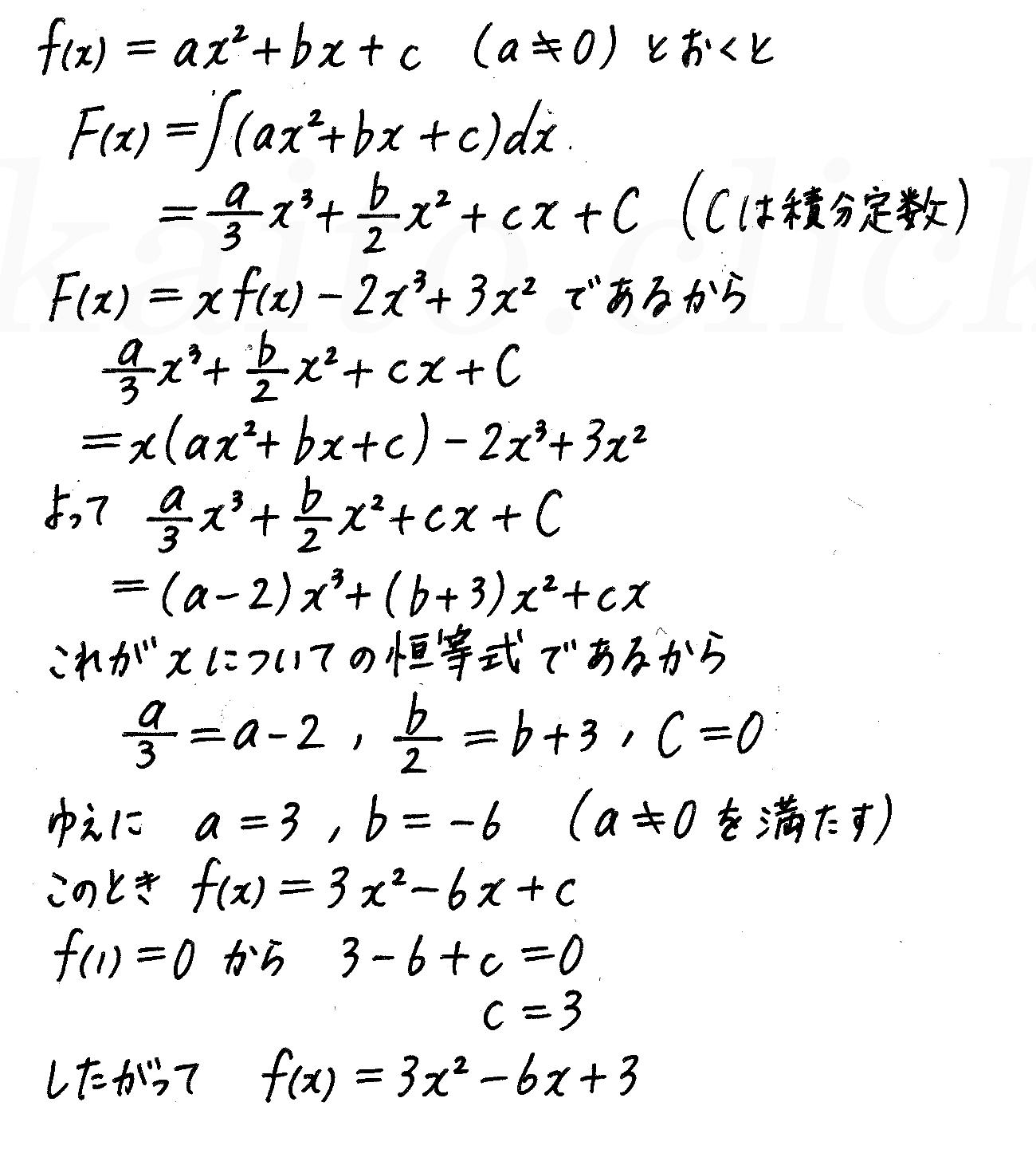 4STEP数学2-467解答