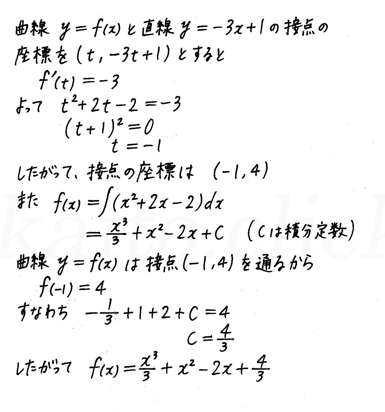 4STEP数学2-468解答