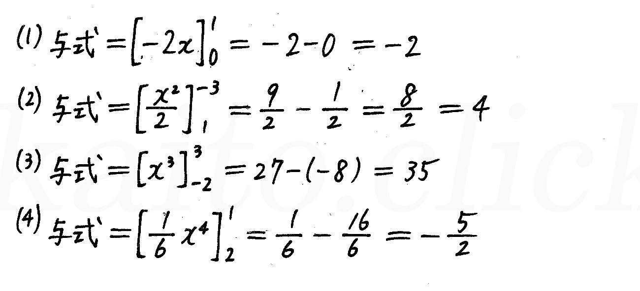 4STEP数学2-469解答