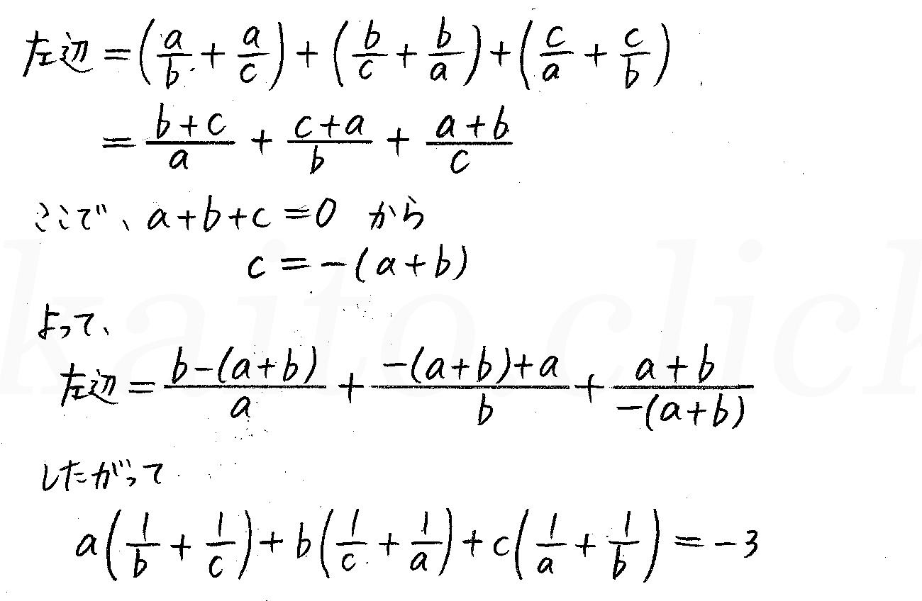 4STEP数学2-47解答