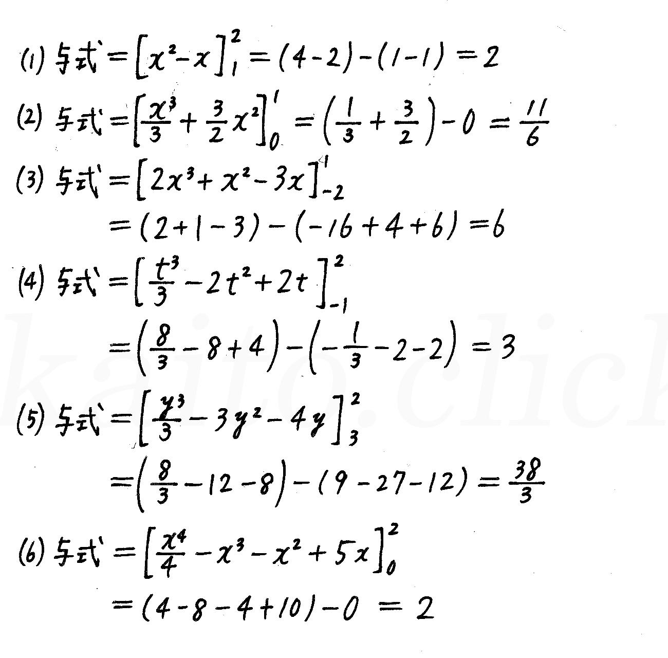 4STEP数学2-470解答