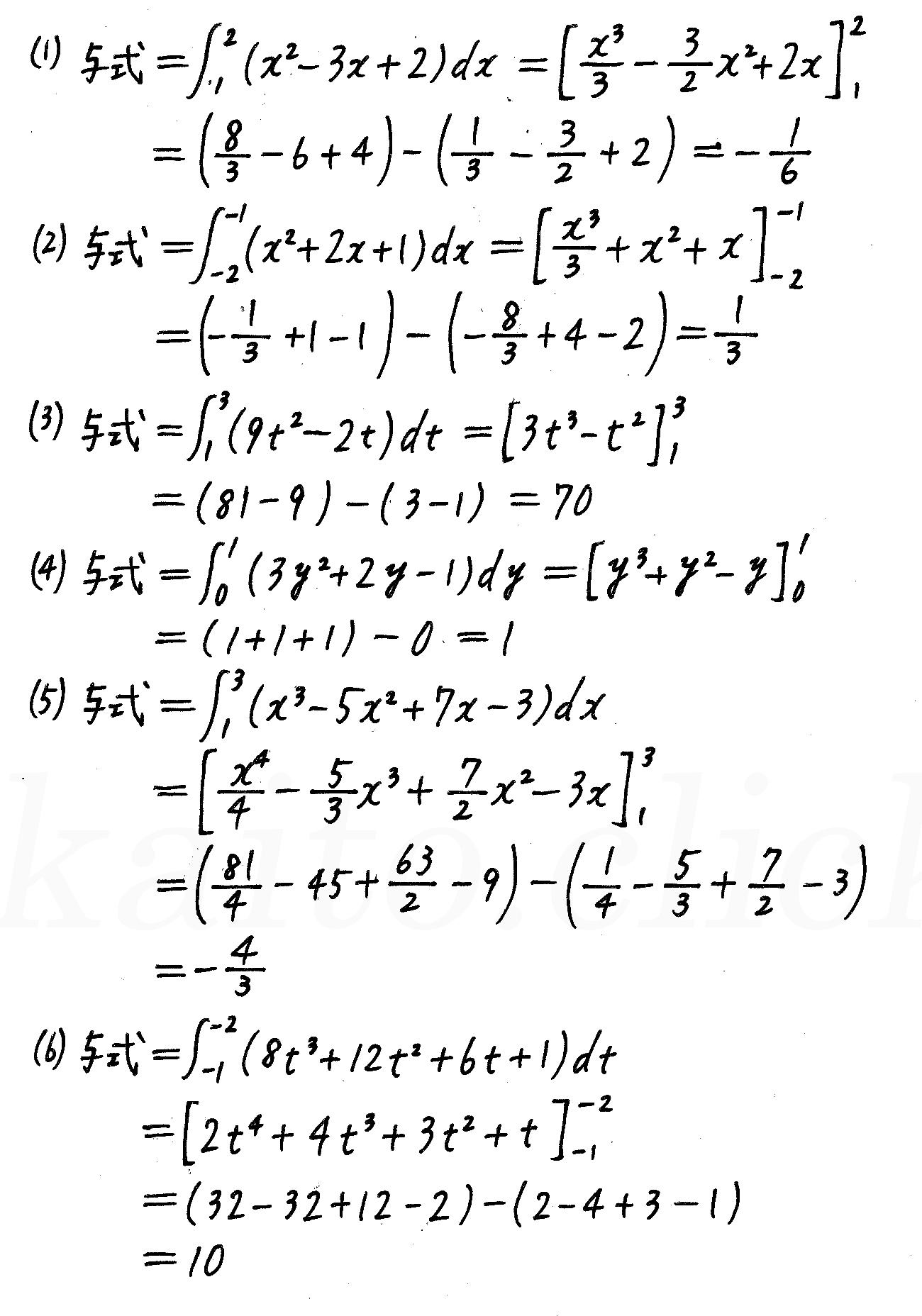 4STEP数学2-471解答