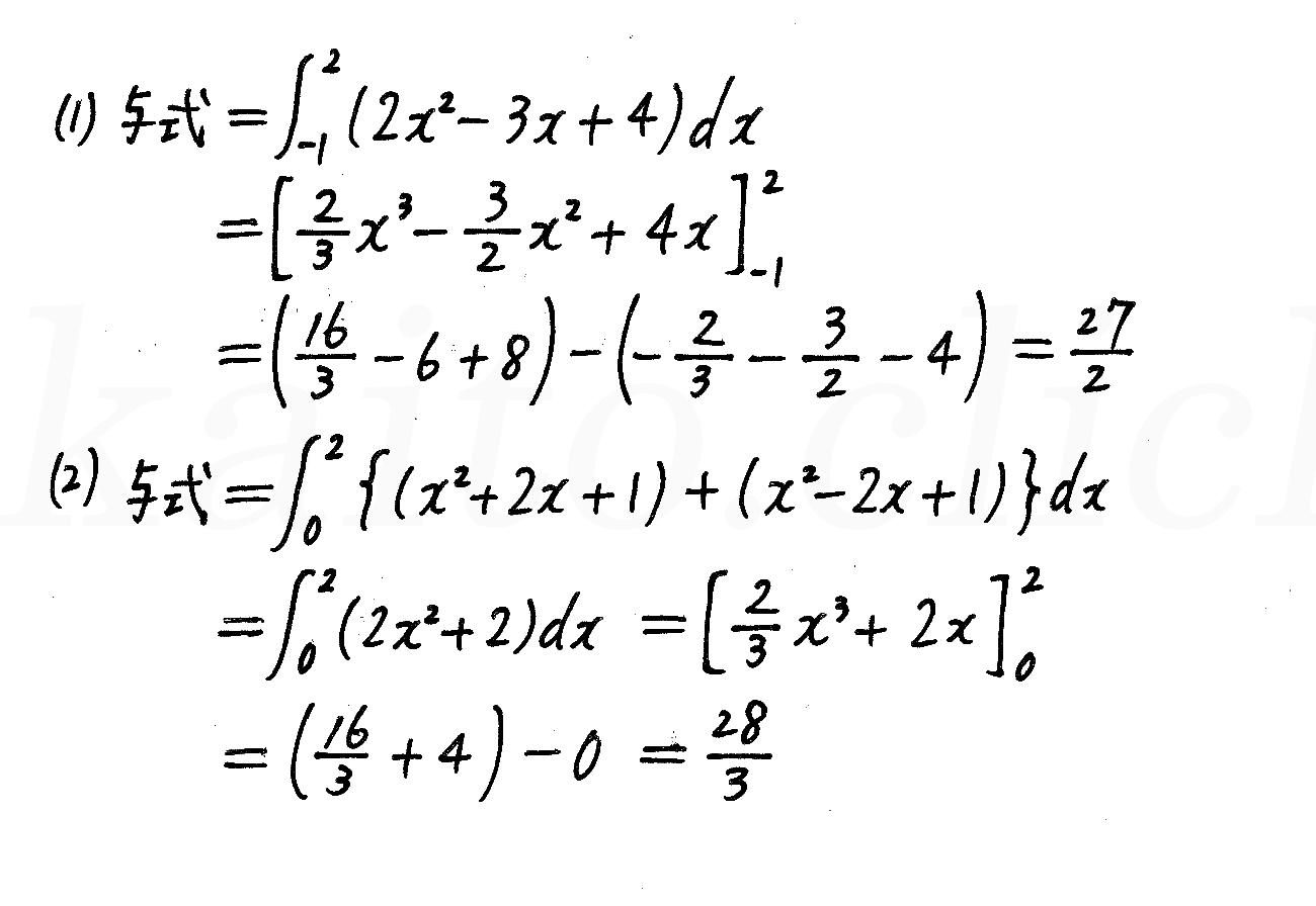 4STEP数学2-472解答