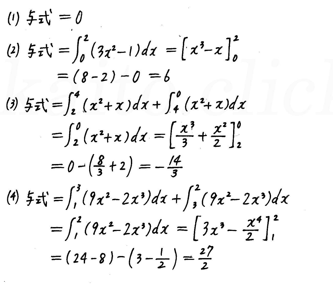 4STEP数学2-473解答