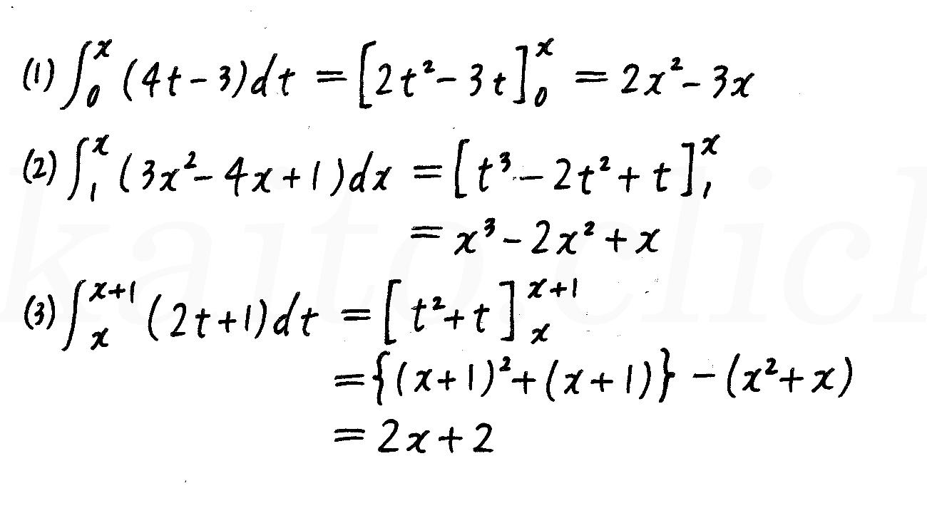 4STEP数学2-474解答