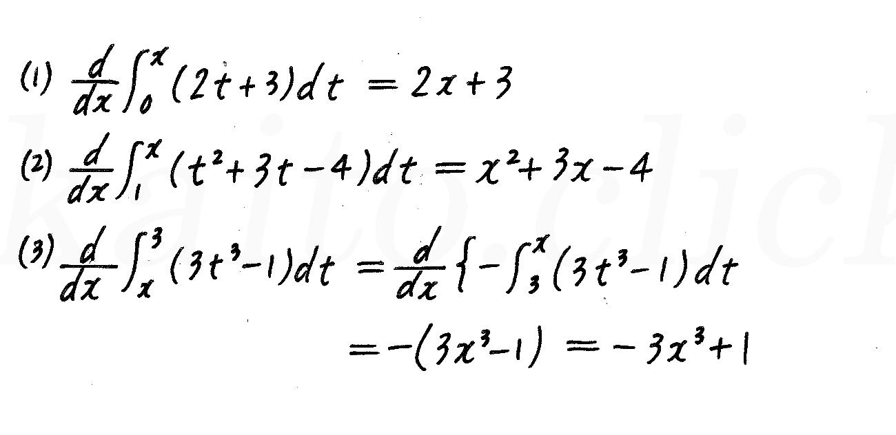 4STEP数学2-475解答