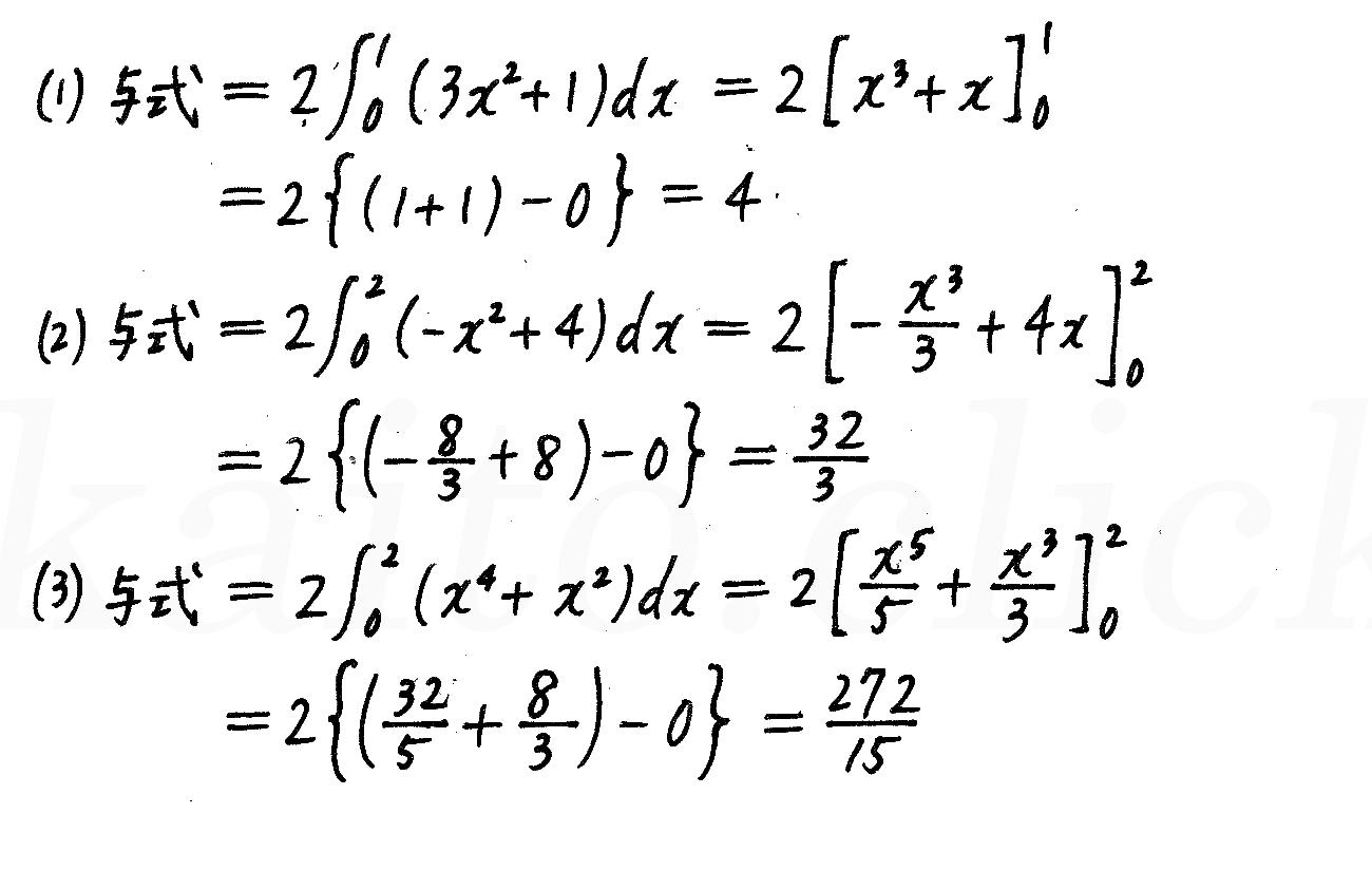 4STEP数学2-477解答