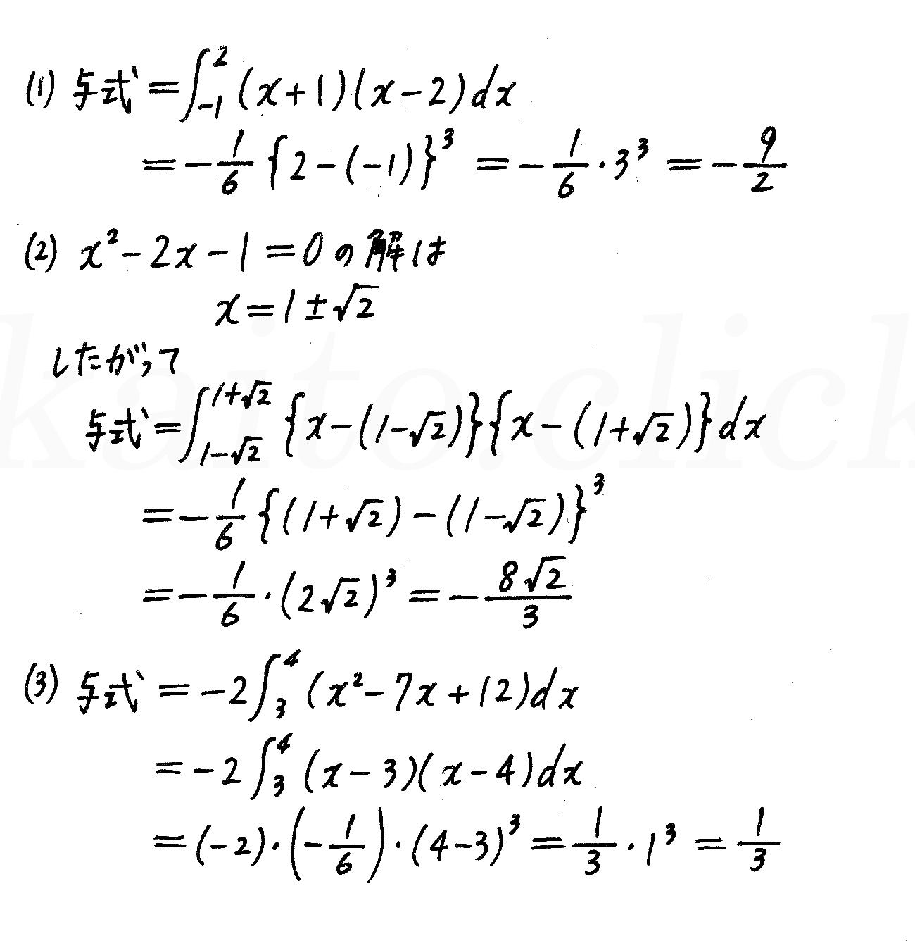 4STEP数学2-478解答