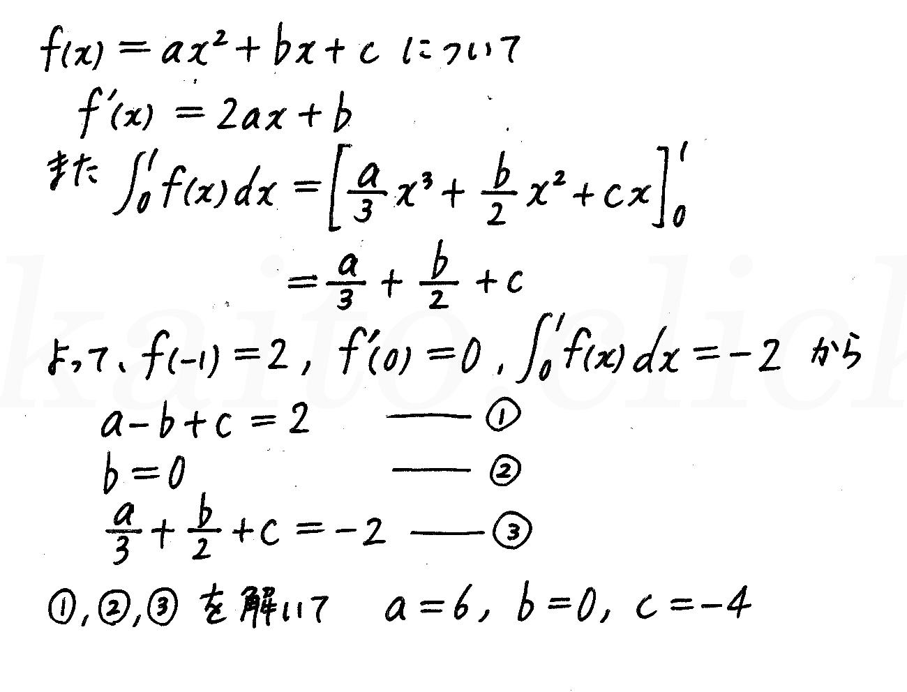 4STEP数学2-479解答