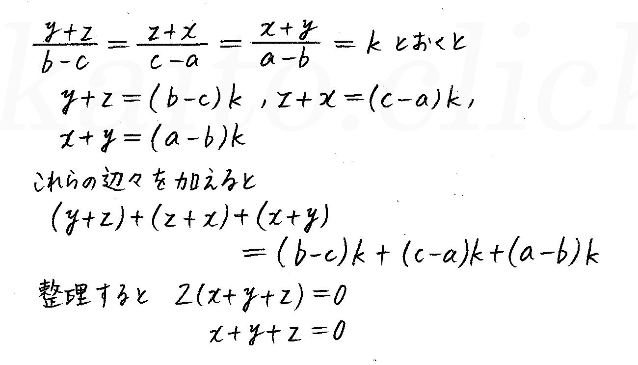 4STEP数学2-48解答