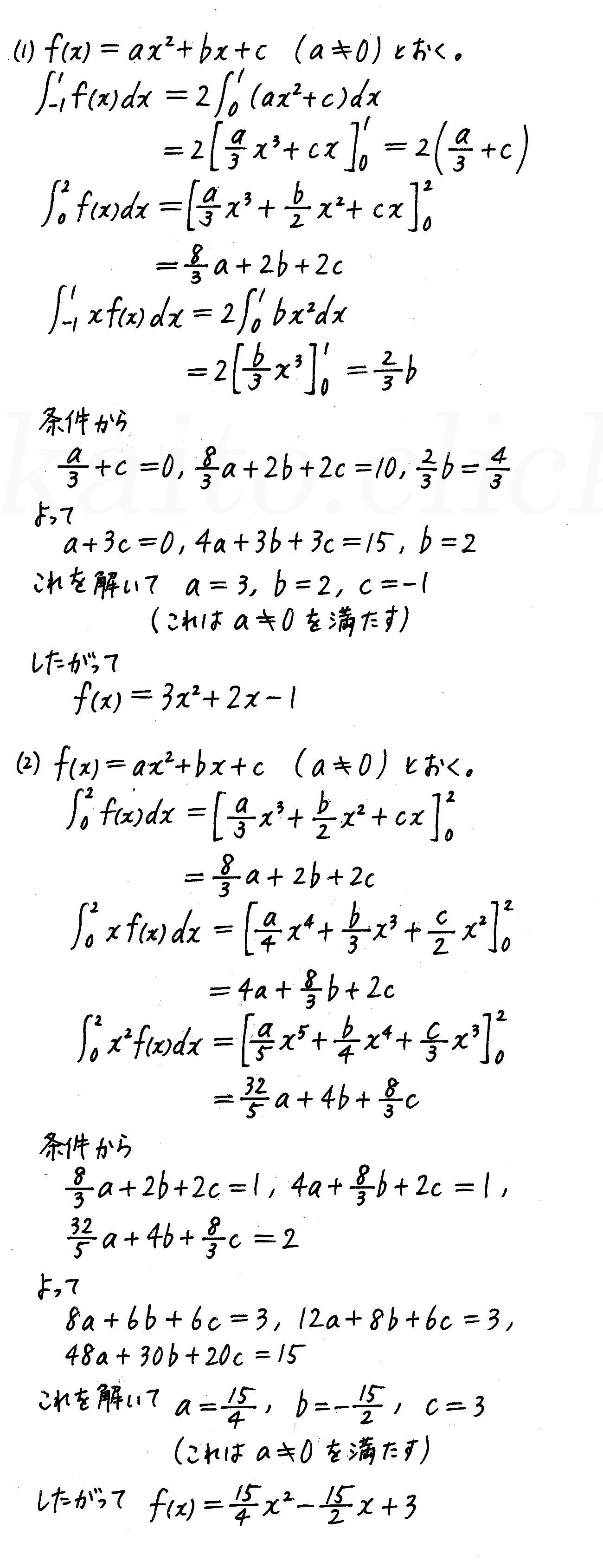 4STEP数学2-480解答