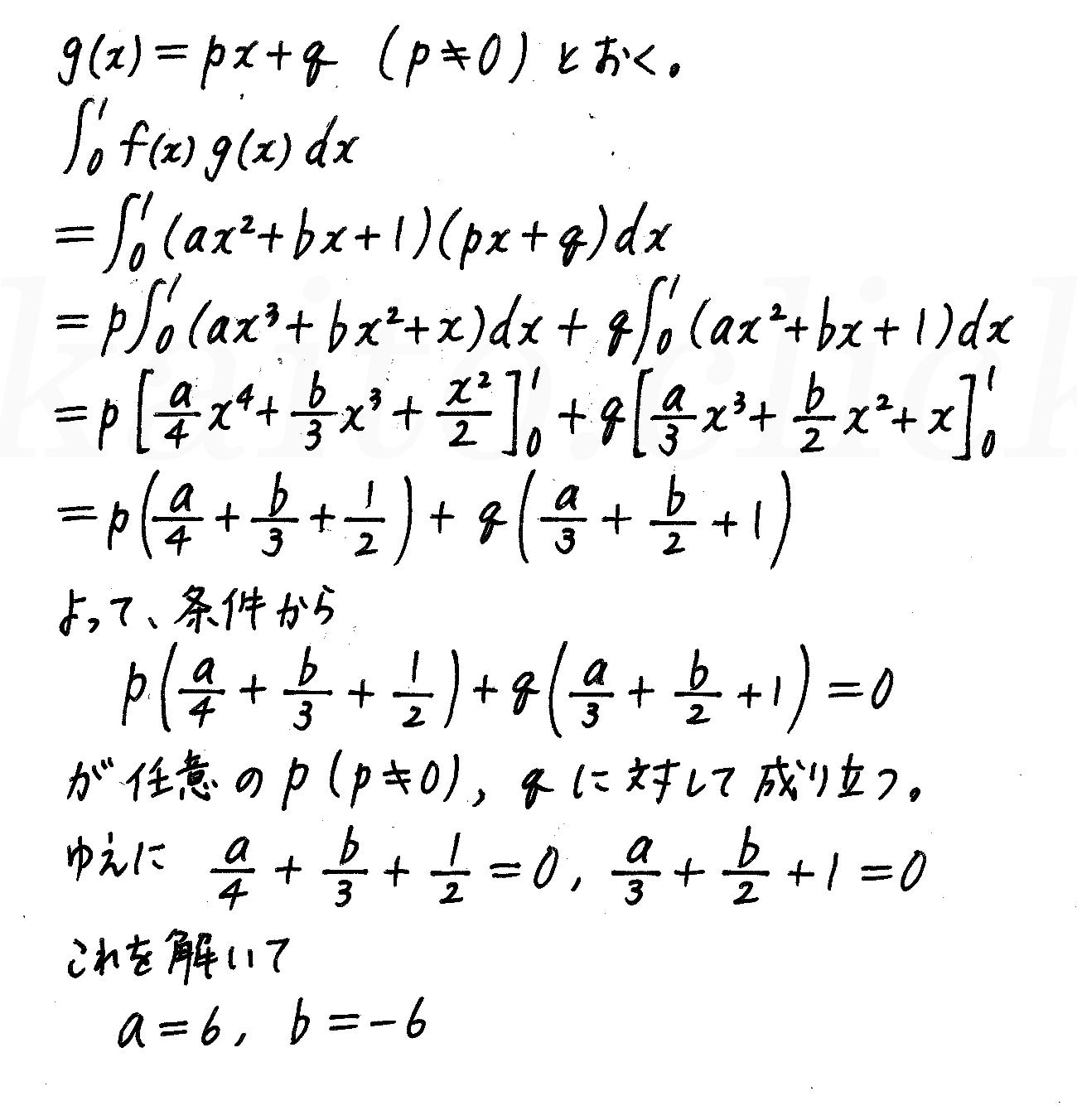 4STEP数学2-481解答