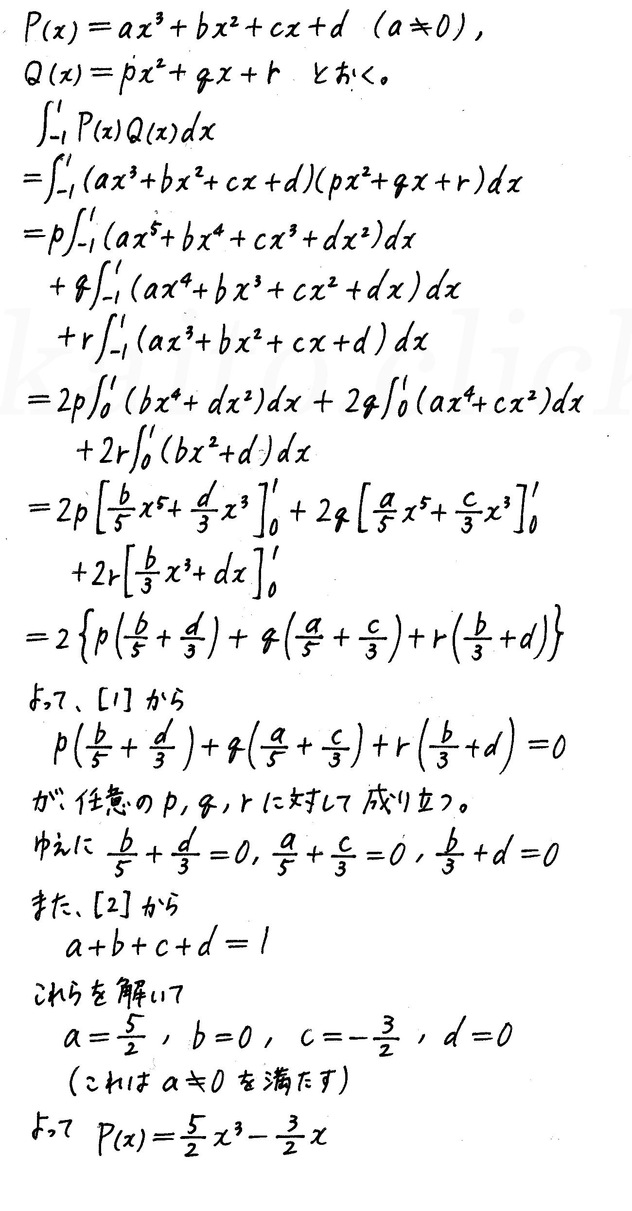4STEP数学2-482解答