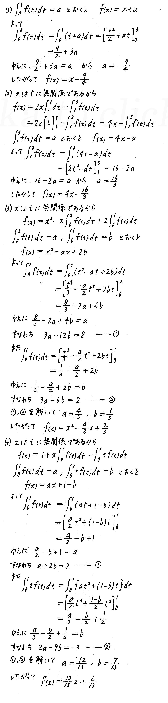 4STEP数学2-483解答