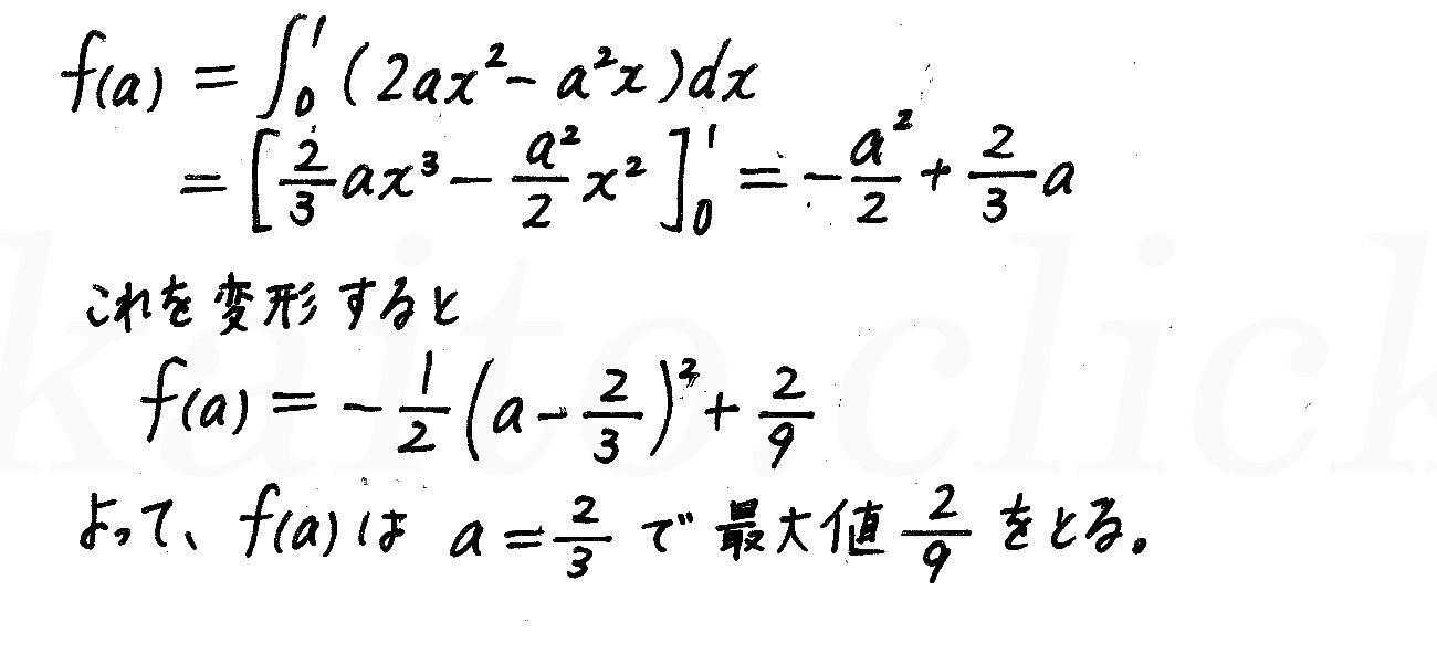 4STEP数学2-484解答