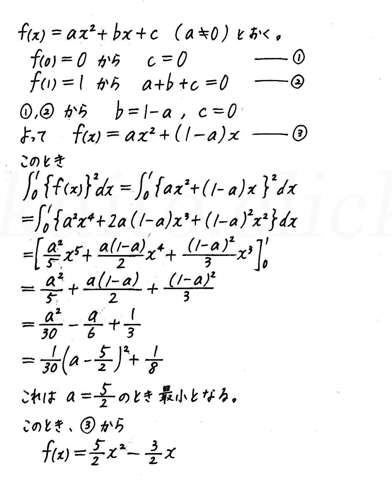 4STEP数学2-485解答