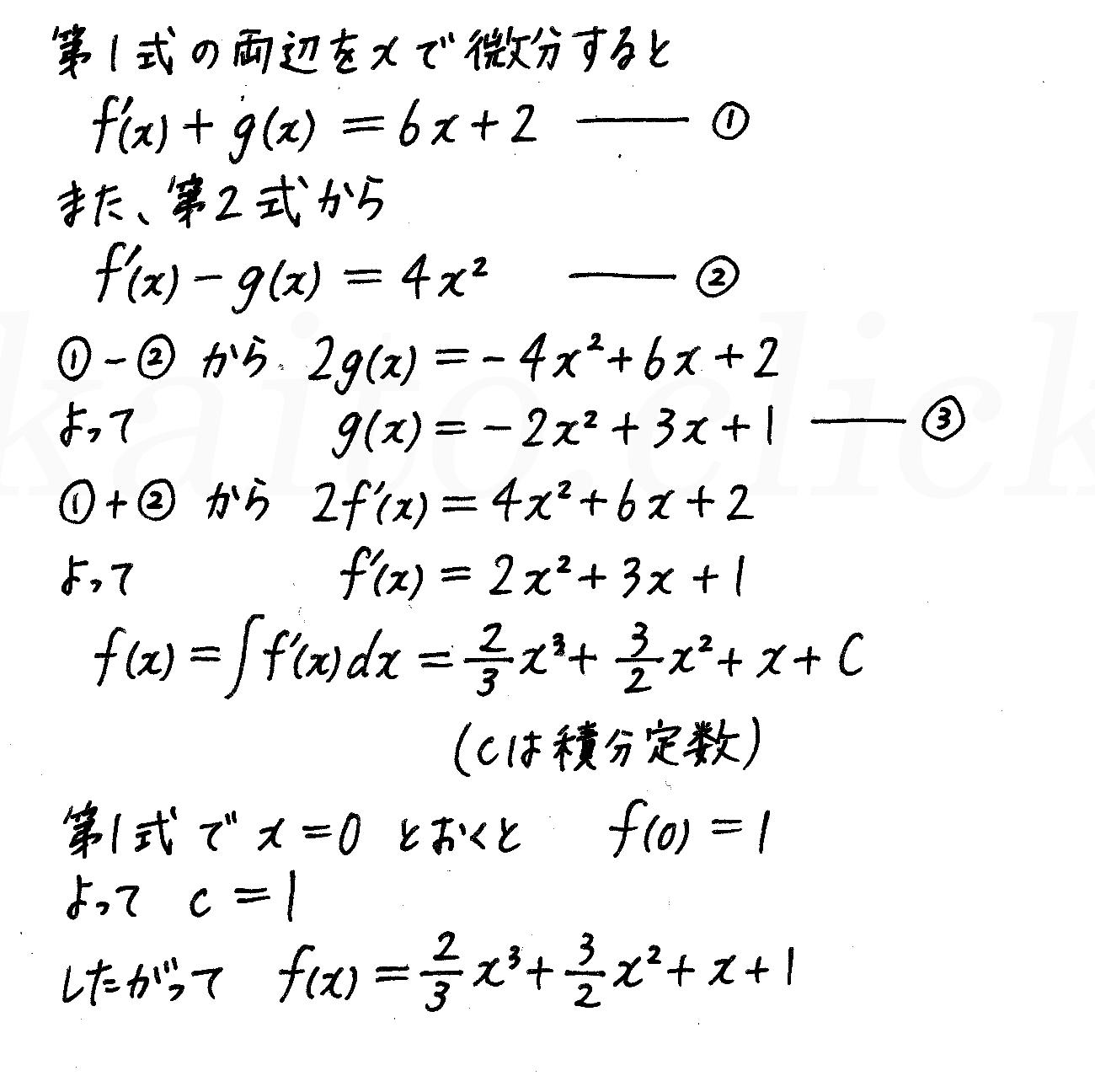 4STEP数学2-486解答