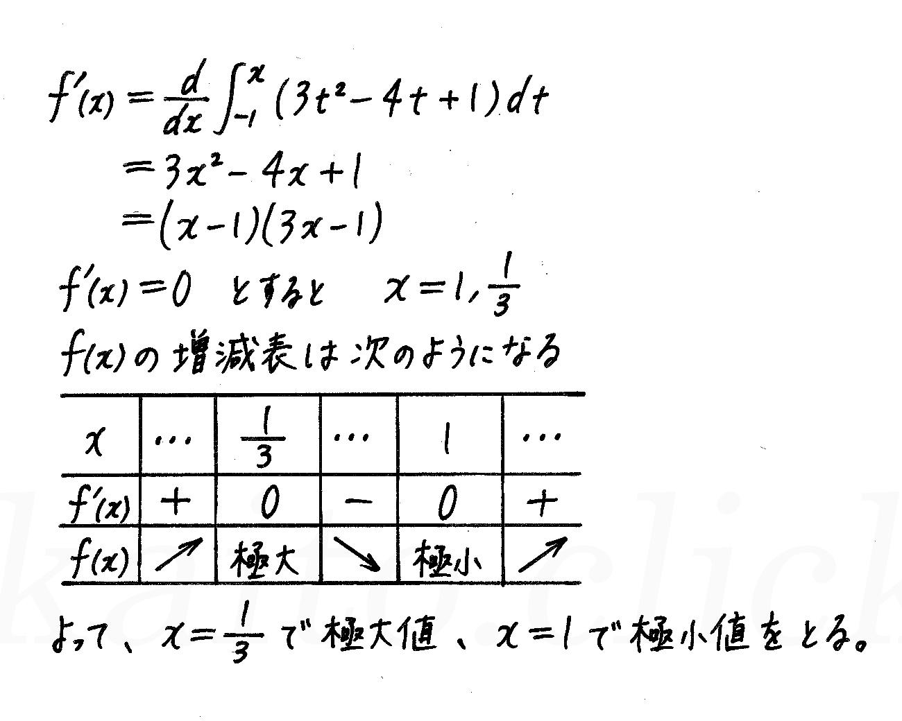 4STEP数学2-487解答