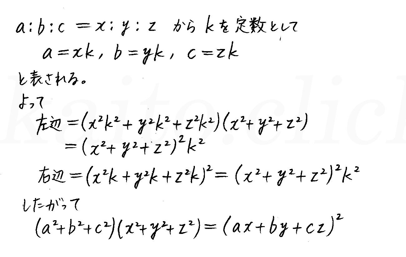 4STEP数学2-49解答