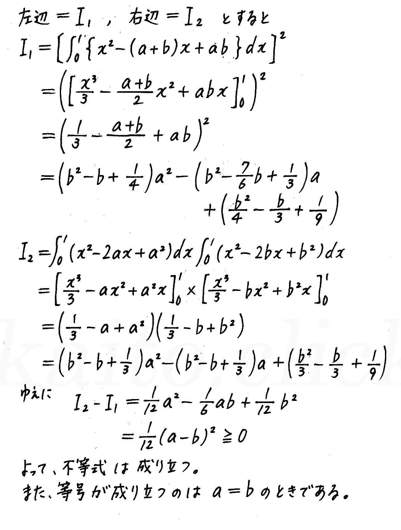 4STEP数学2-490解答