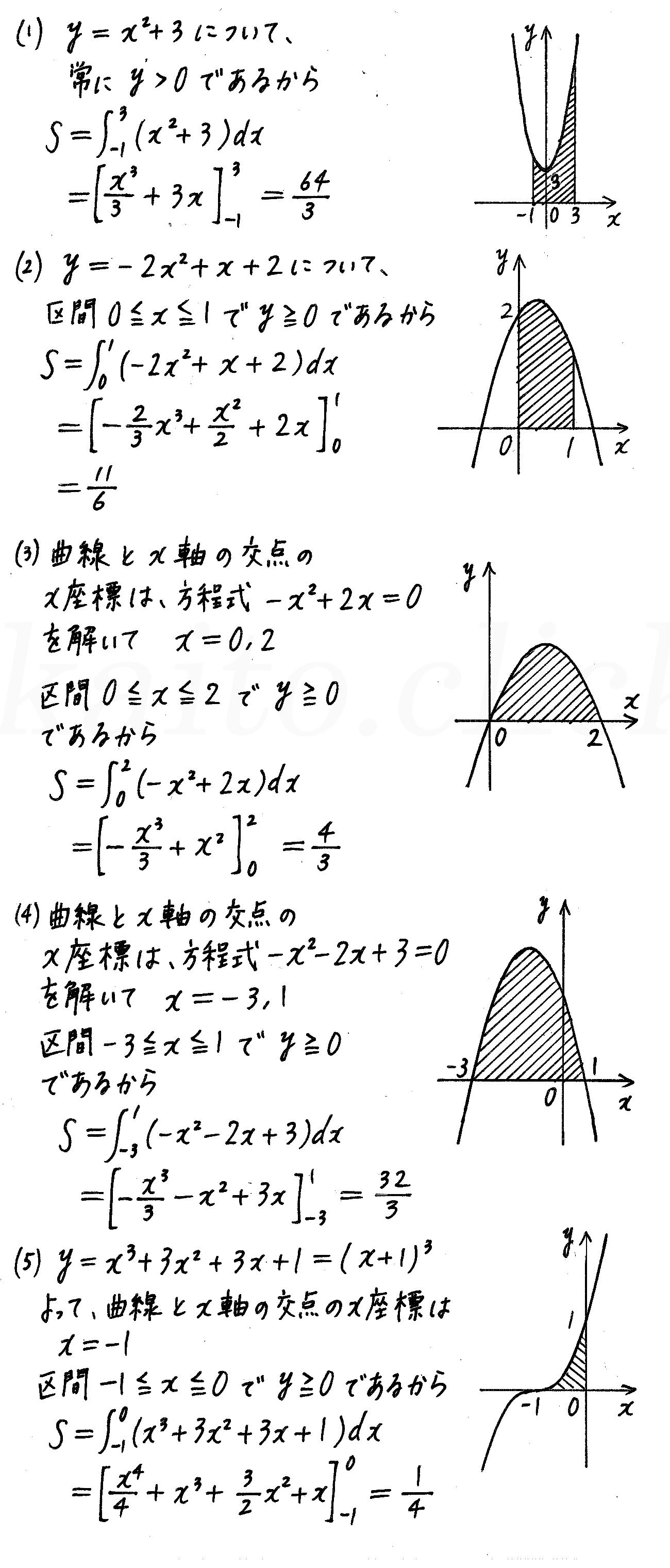 4STEP数学2-491解答