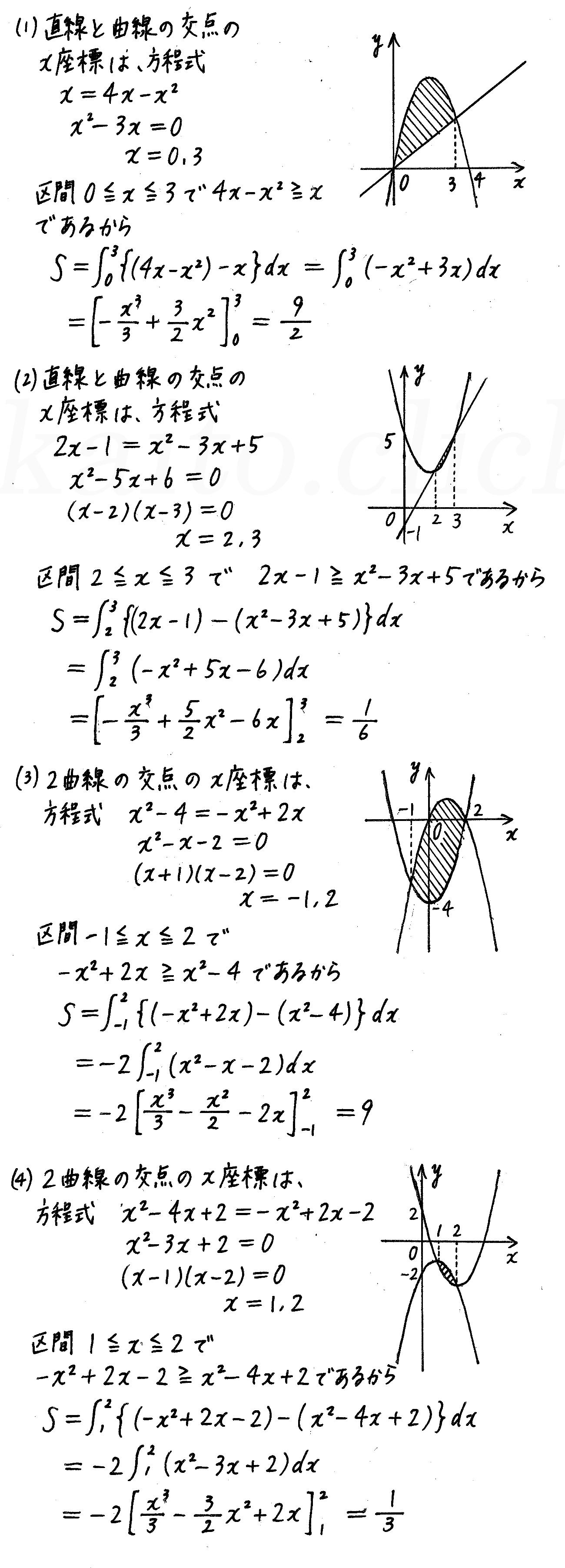 4STEP数学2-492解答