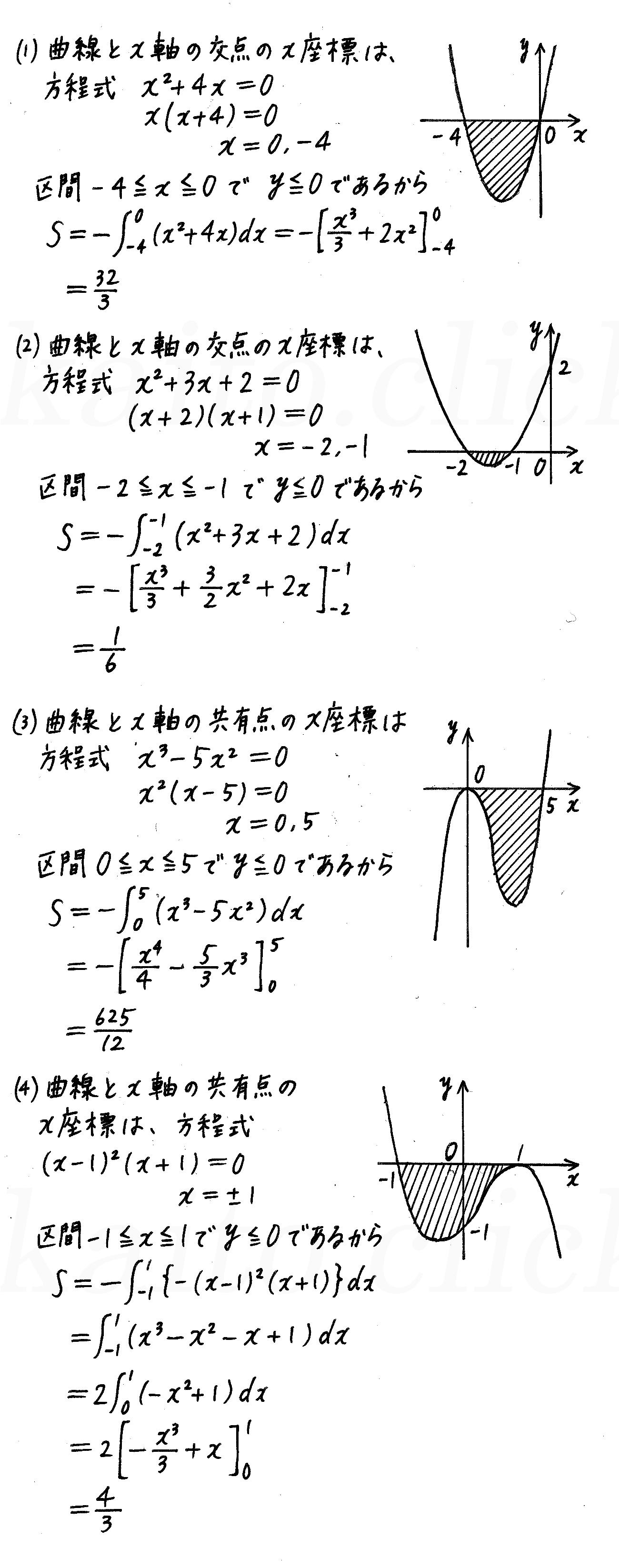 4STEP数学2-493解答