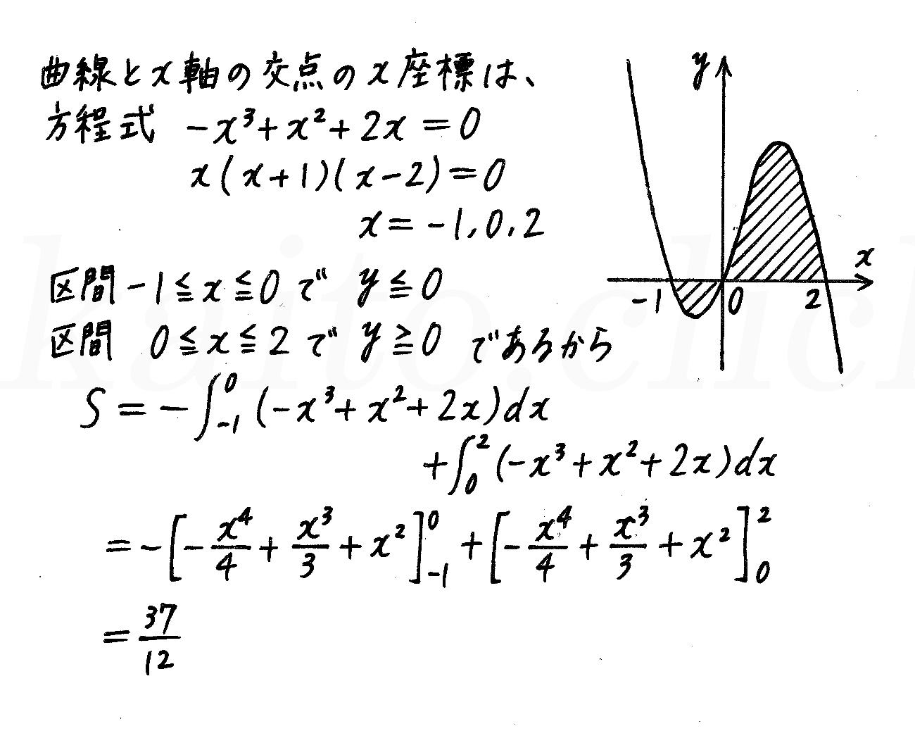 4STEP数学2-494解答