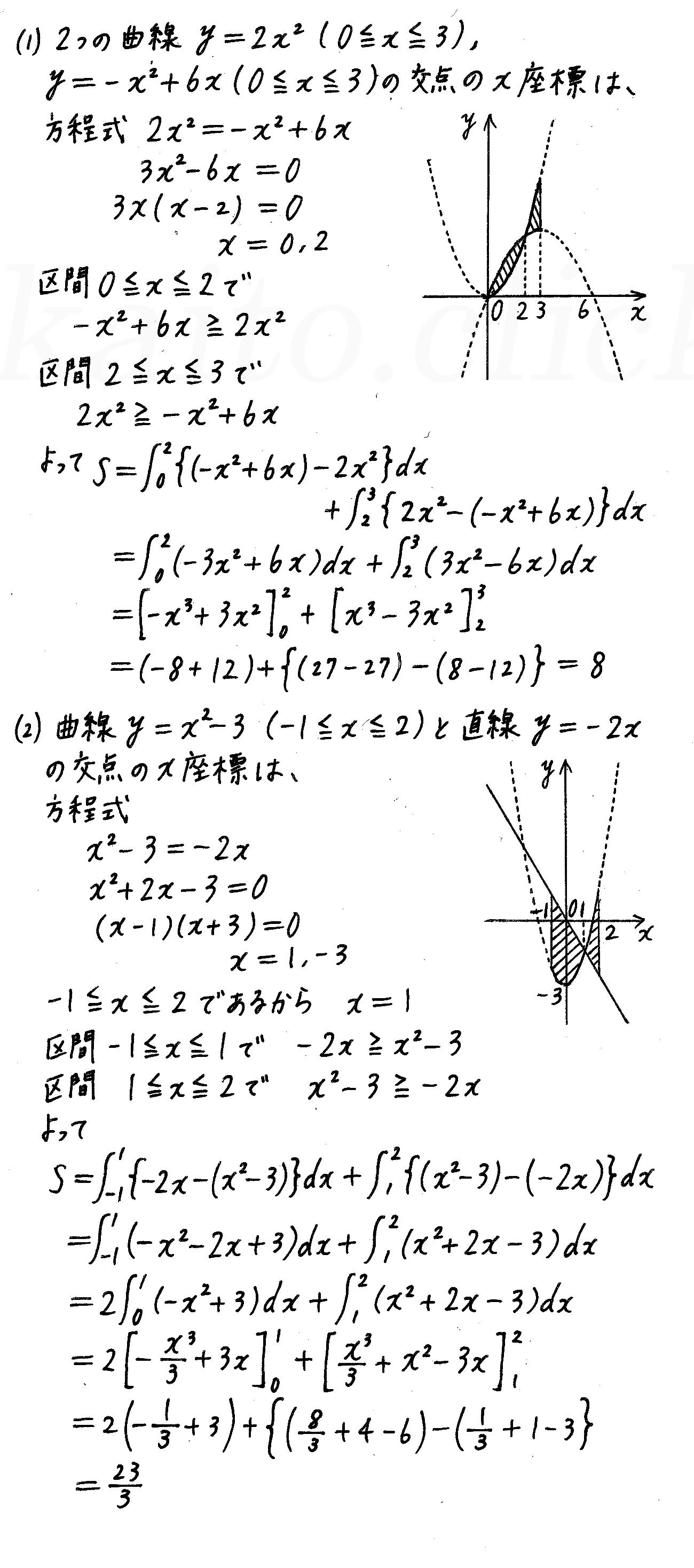 4STEP数学2-495解答