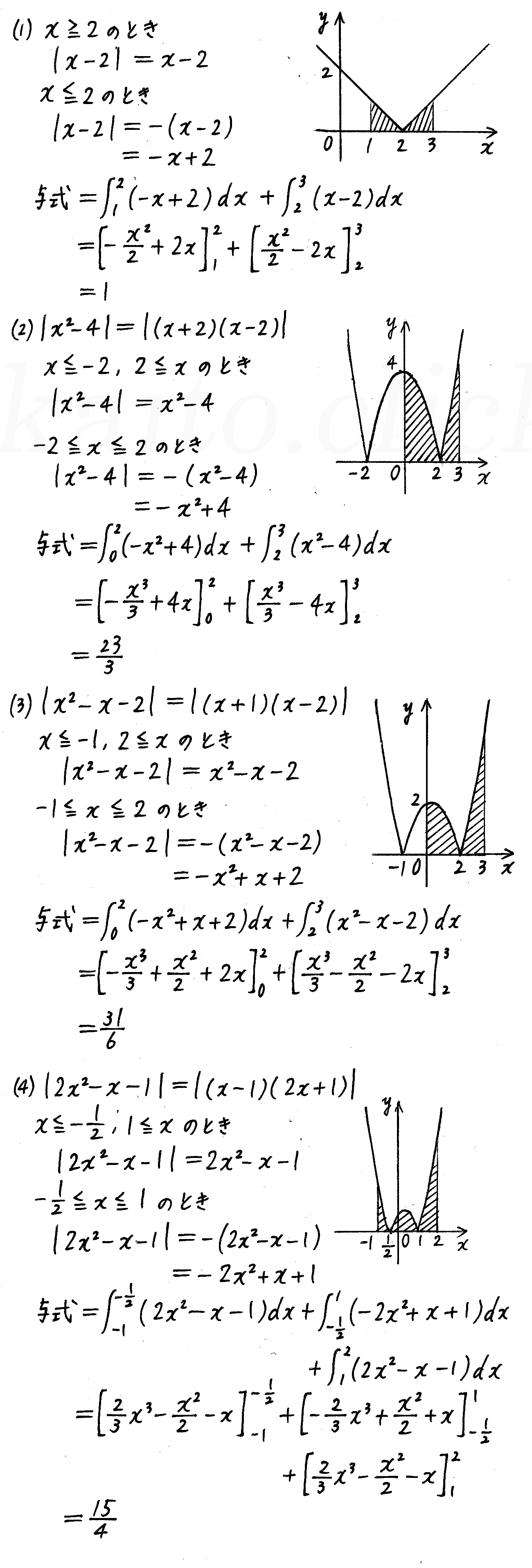 4STEP数学2-496解答