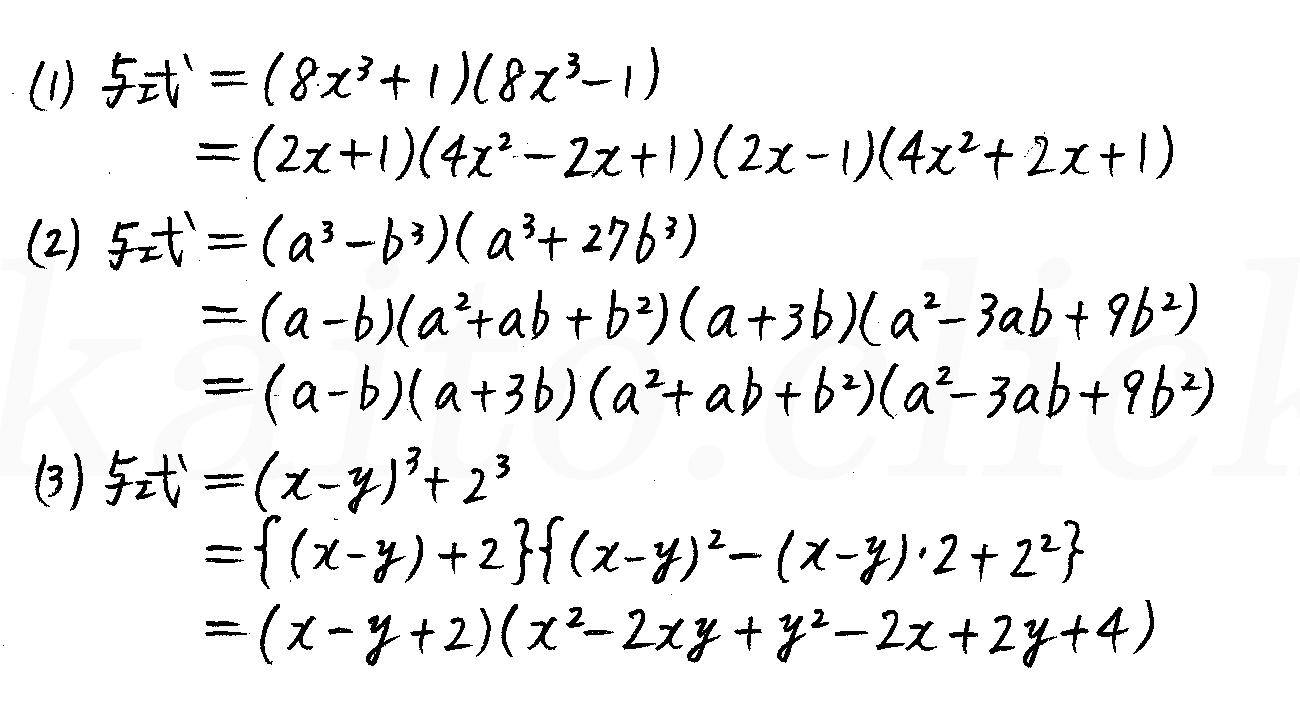 4STEP数学2-5解答