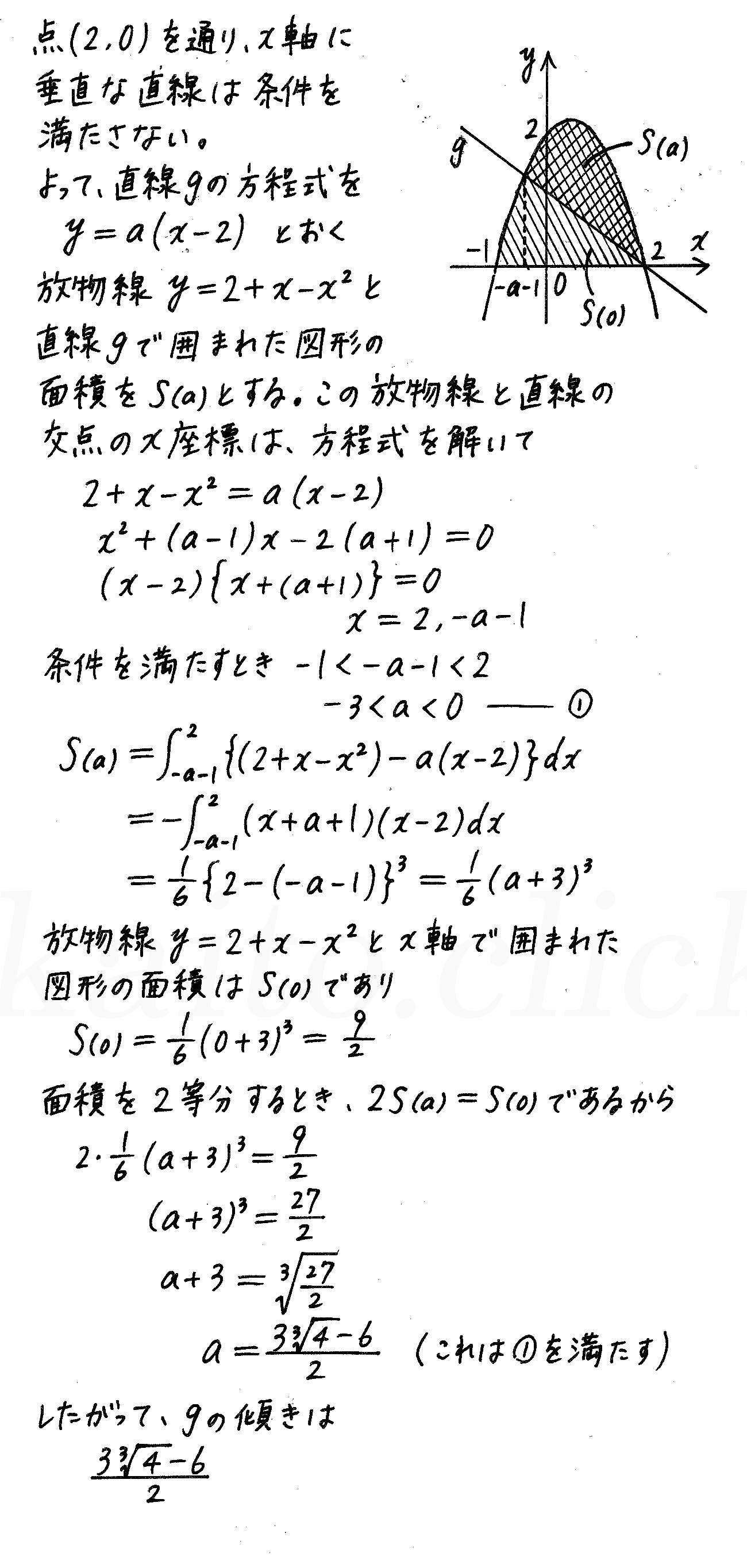 4STEP数学2-502解答