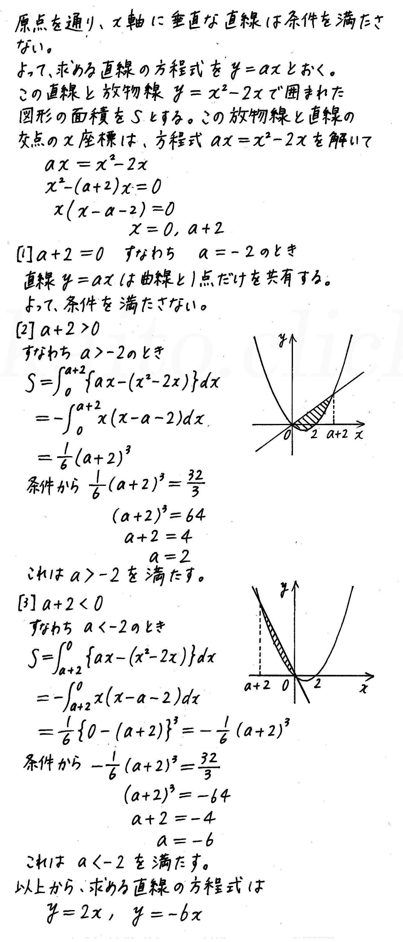 4STEP数学2-503解答