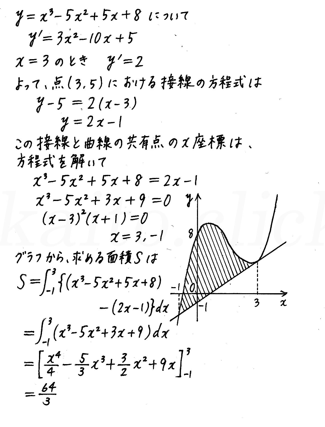 4STEP数学2-506解答