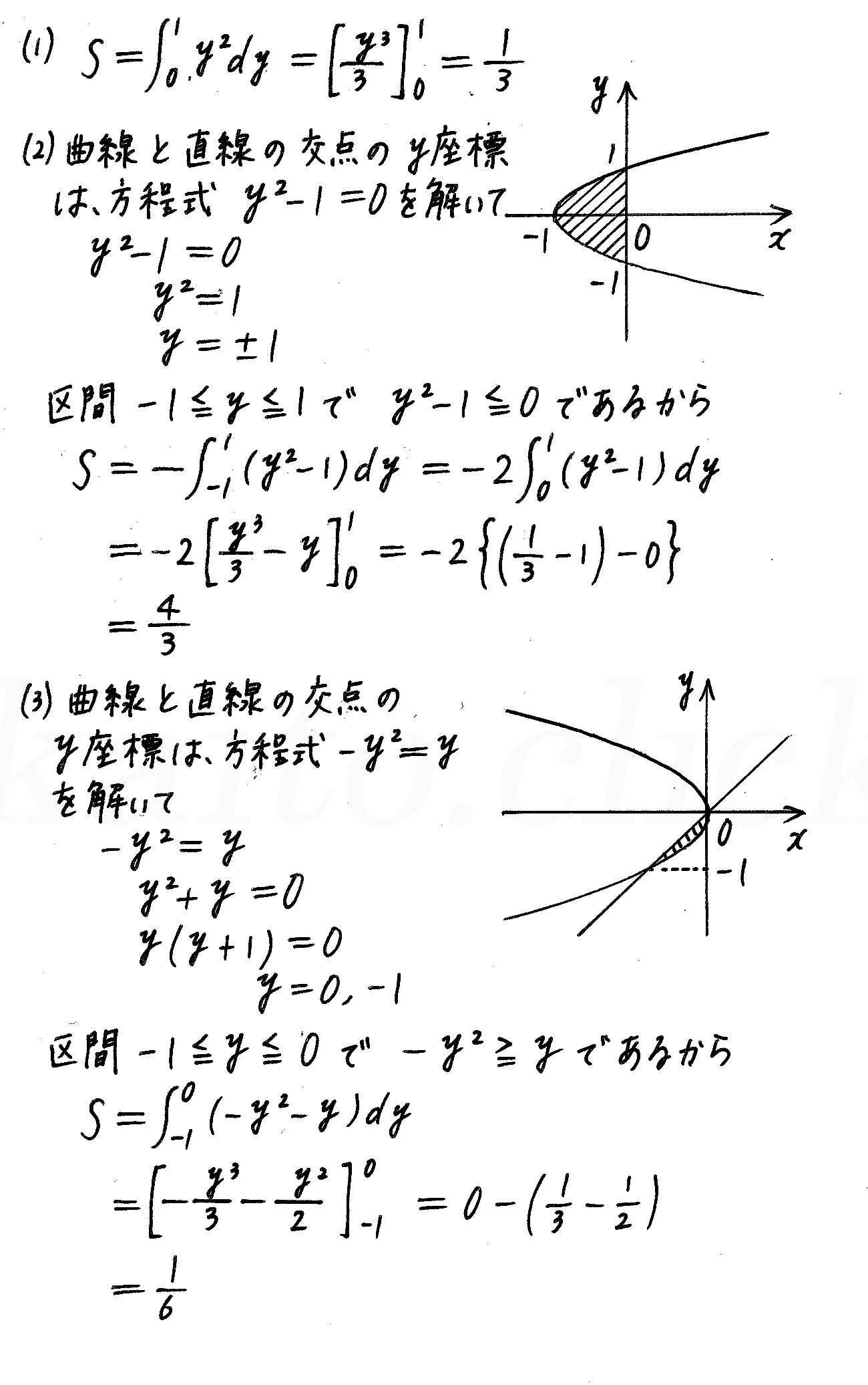 4STEP数学2-509解答