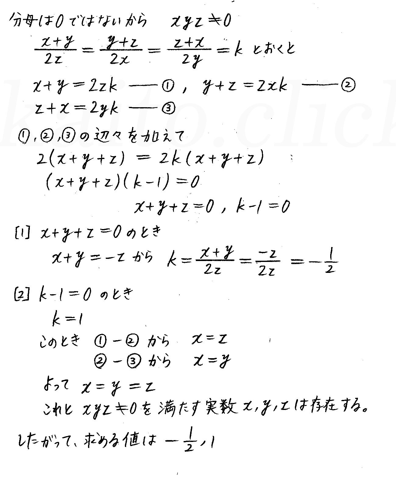 4STEP数学2-51解答