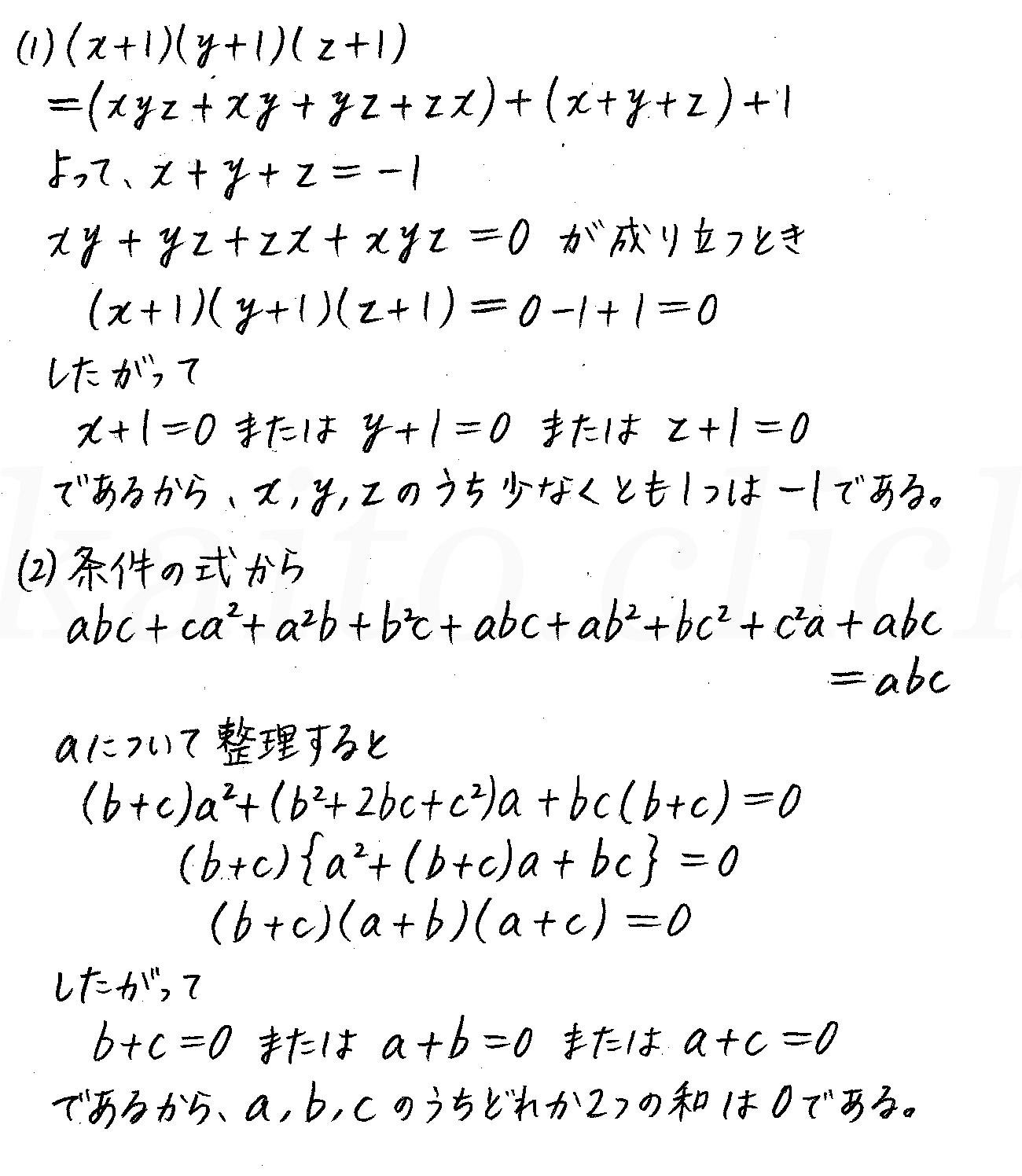 4STEP数学2-52解答