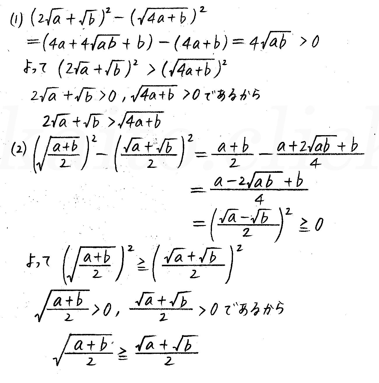 4STEP数学2-56解答
