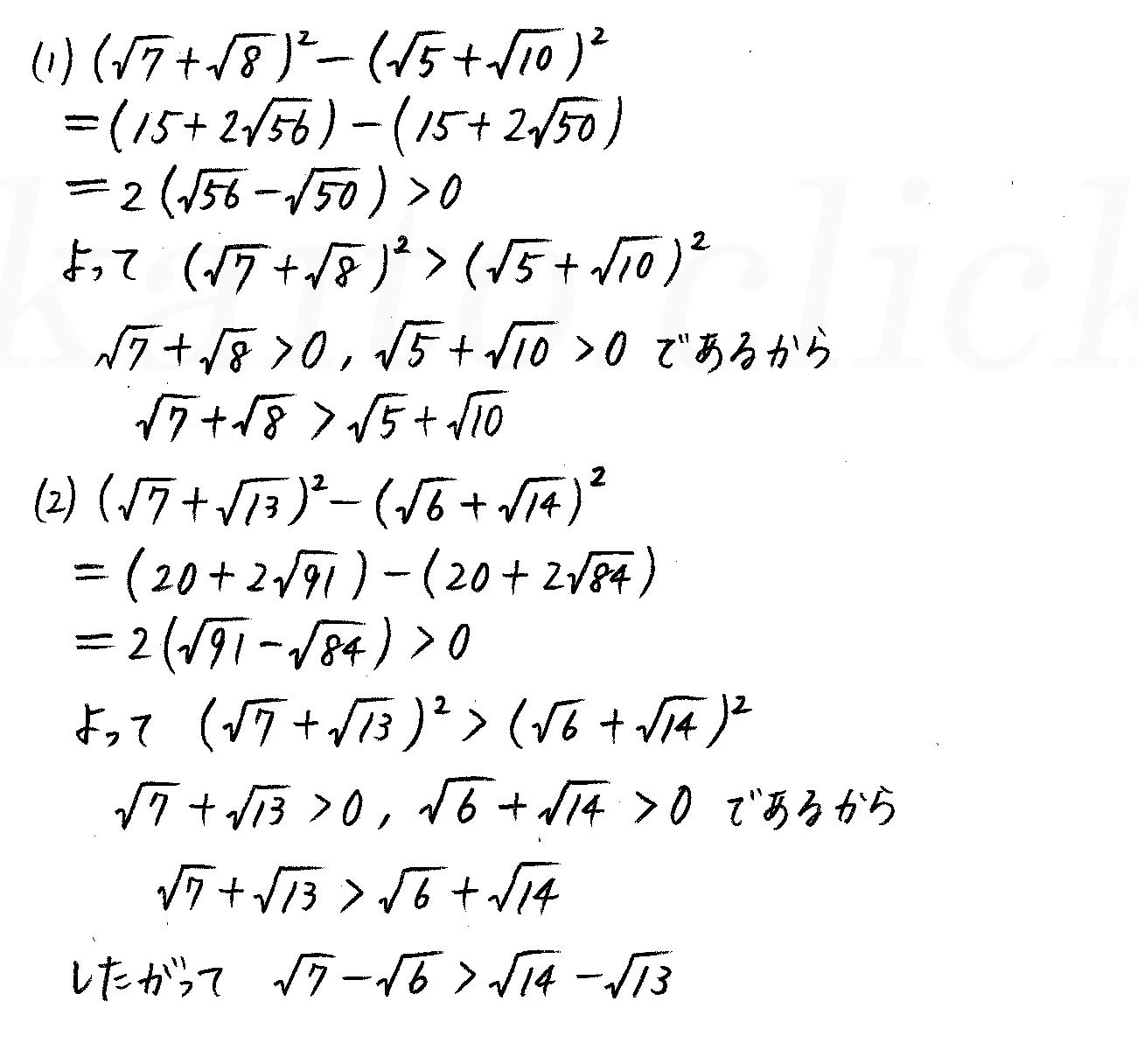 4STEP数学2-57解答