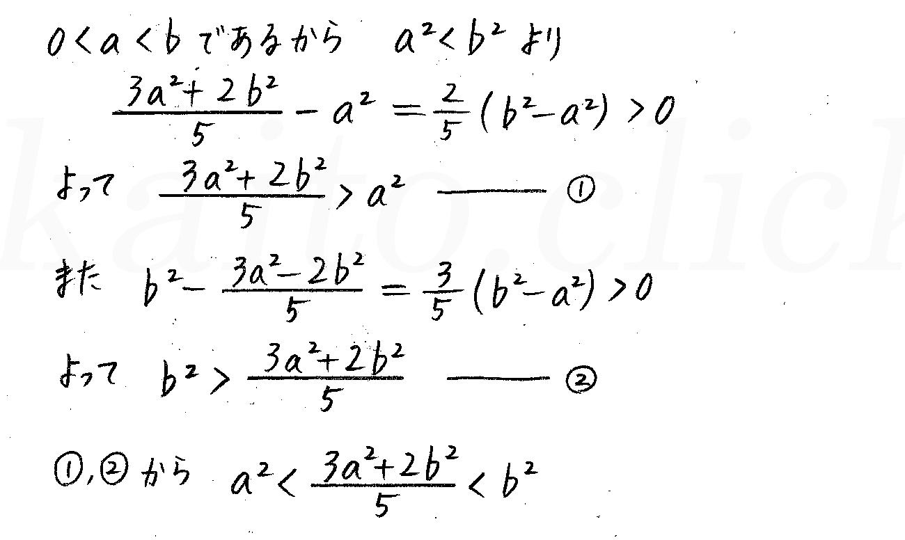 4STEP数学2-58解答
