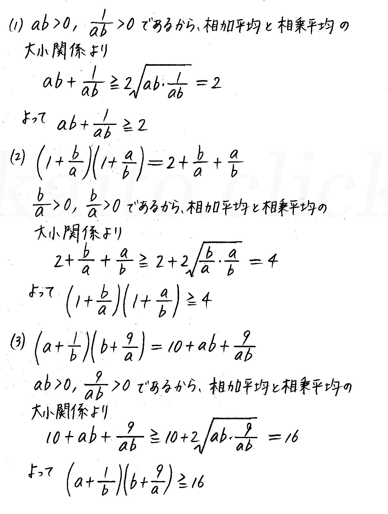 4STEP数学2-59解答